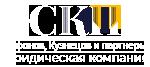 ЮК СКП - Юридическая компания Сафонов, Кузнецов и партнеры.